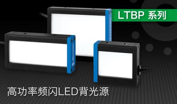 LTBP 系列