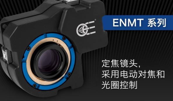 ENMT 系列