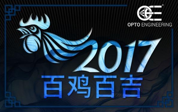 hny_chinese2017_cn