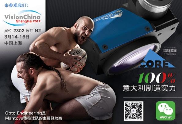 Vision China 2017