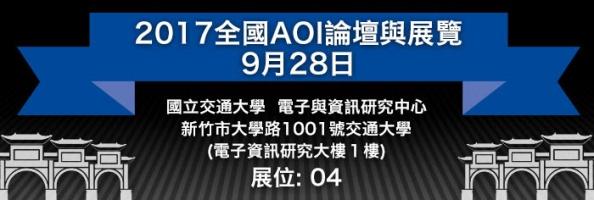 AOI Taiwan 2017