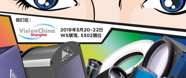Vision China Shanghai 2019